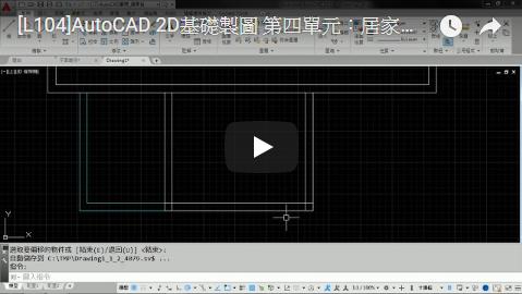 [影片]AutoCAD 2D製圖 - 線上課程-開班中 2019_130