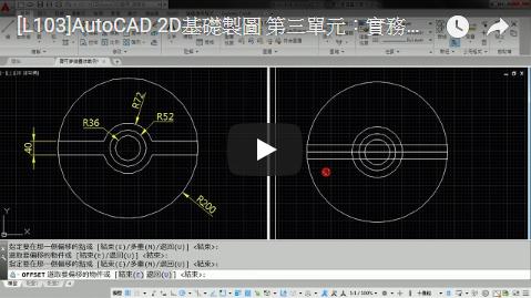 [影片]AutoCAD 2D製圖 - 線上課程-開班中 2019_131