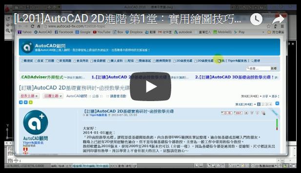 [影片]AutoCAD 2D進階 - 線上課程-開班中 2019_132