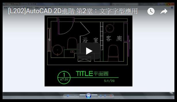 [影片]AutoCAD 2D進階 - 線上課程-開班中 2019_133