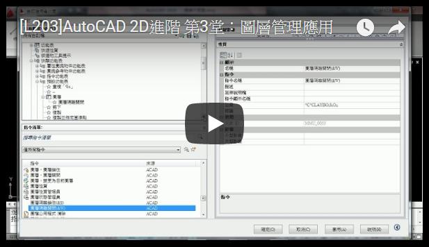 [影片]AutoCAD 2D進階 - 線上課程-開班中 2019_134