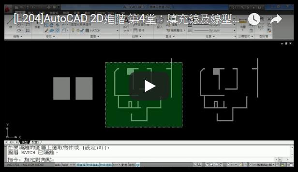 [影片]AutoCAD 2D進階 - 線上課程-開班中 2019_135