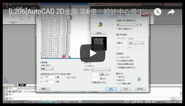 [影片]AutoCAD 2D進階 - 線上課程-開班中 2019_137