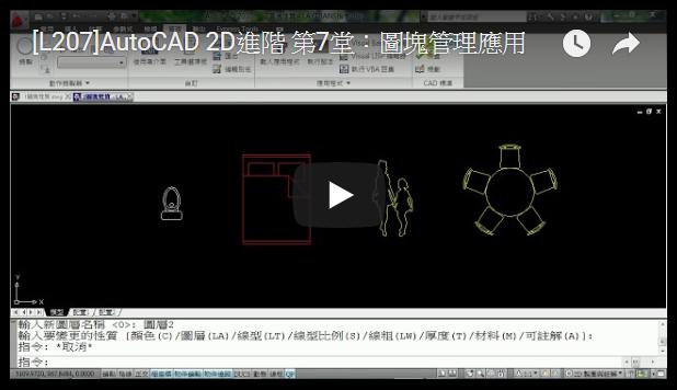 [影片]AutoCAD 2D進階 - 線上課程-開班中 2019_138