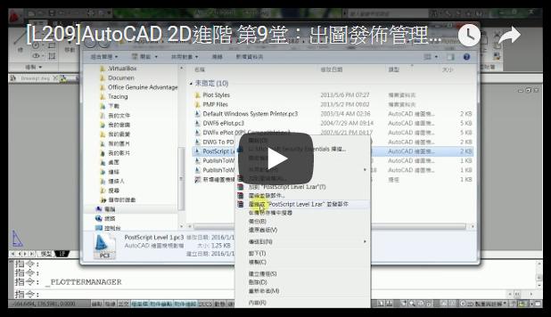 [影片]AutoCAD 2D進階 - 線上課程-開班中 2019_139