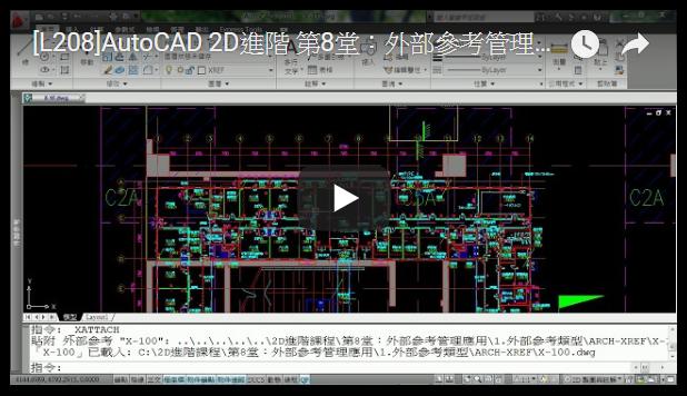 [影片]AutoCAD 2D進階 - 線上課程-開班中 2019_140