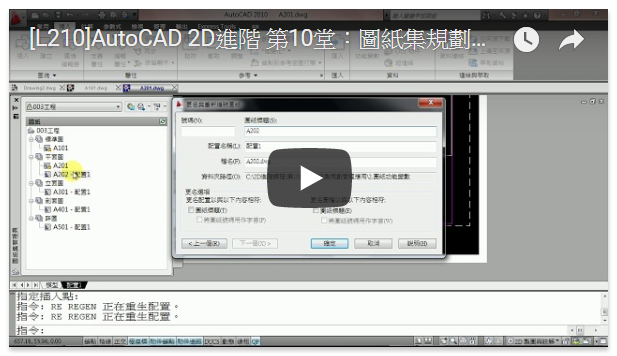 [影片]AutoCAD 2D進階 - 線上課程-開班中 2019_141