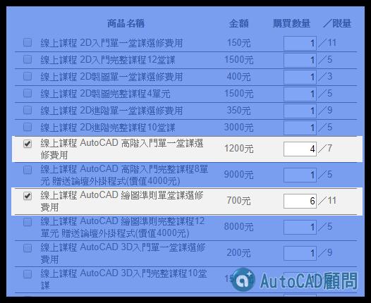 [說明]線上課程自由配、終身學習AutoCAD 2019_164