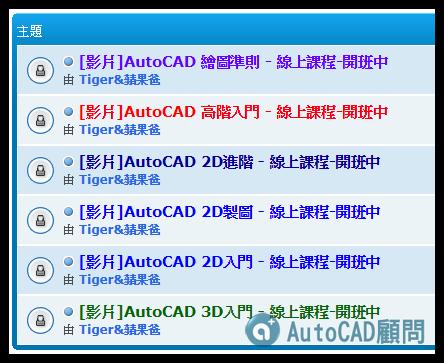 [說明]線上課程自由配、終身學習AutoCAD 2019_165