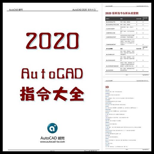 AutoCAD顧問 - 歡迎頁 2019_167