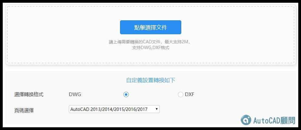[分享]免費線上CAD版本轉換及DWG轉換器 2019_169