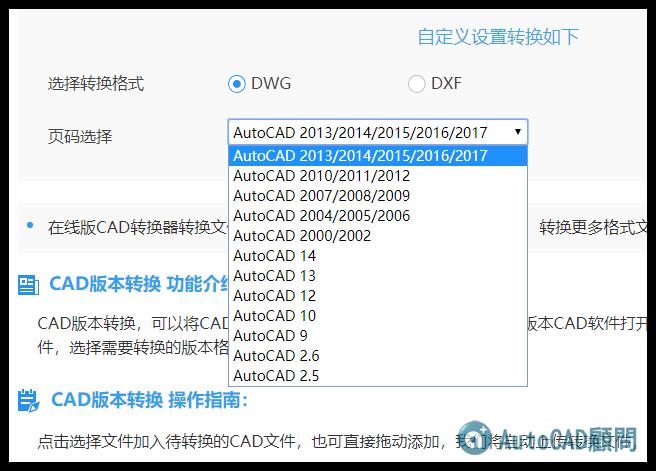 [分享]免費線上CAD版本轉換及DWG轉換器 2019_170
