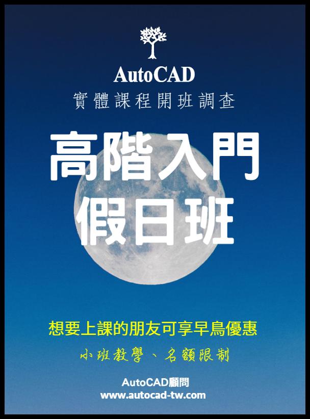 AutoCAD顧問 - 歡迎頁 2019_173