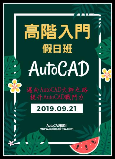 [課程]AutoCAD 高階入門-假日班(108.09.21) 2019_179