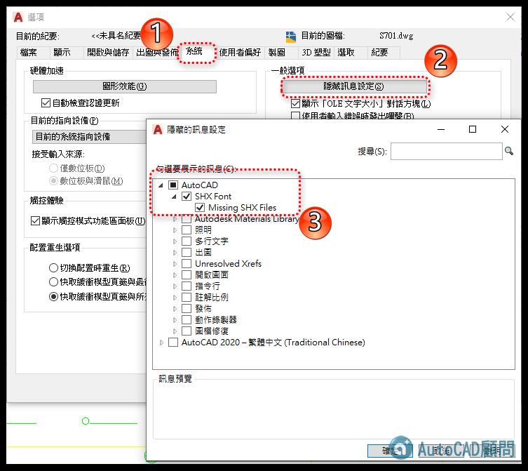 [報告]DWG圖檔找不到大字體(SHX檔)之「替代大字體」解決方案 2019_190