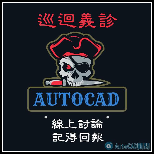 AutoCAD問題回報機制 2019_201