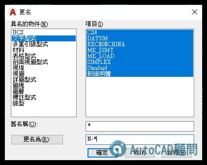 請教在多圖檔中多字型換字體問題 2019_206