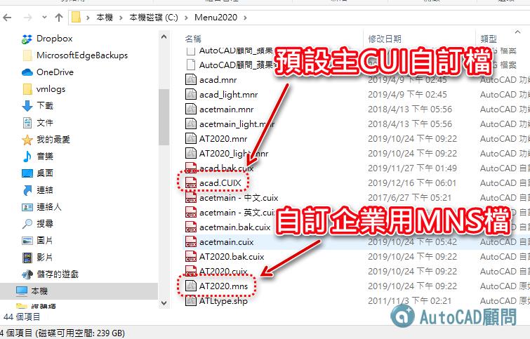 關於CUIX自訂檔設定及更改(MNS檔) 2019_231