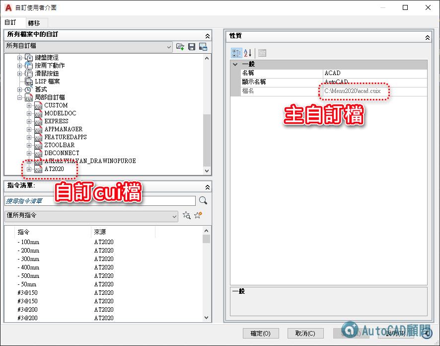 關於CUIX自訂檔設定及更改(MNS檔) 2019_232