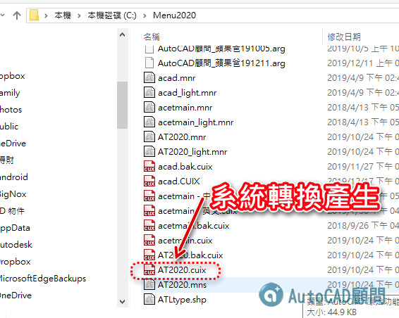 關於CUIX自訂檔設定及更改(MNS檔) 2019_233