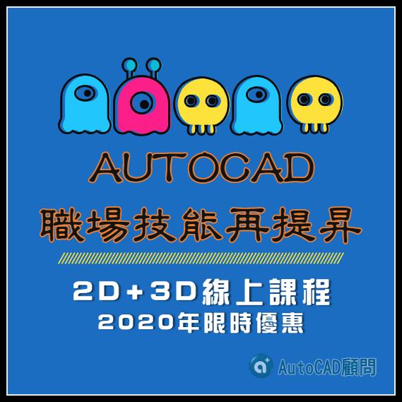 AutoCAD顧問 - 歡迎頁 2019_235