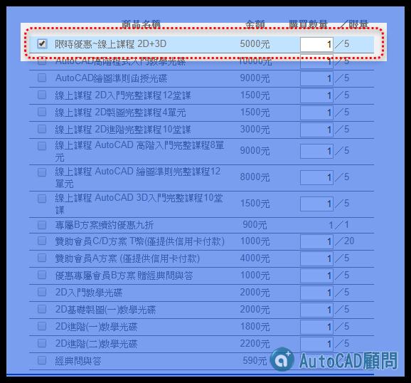[母親節優惠]AutoCAD 2D+3D職場技能再提昇 2019_238