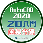 Autodesk DWF Application2010 問題 2020-211
