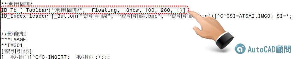 關於cui自訂功能表問題 - 頁 2 2020_025