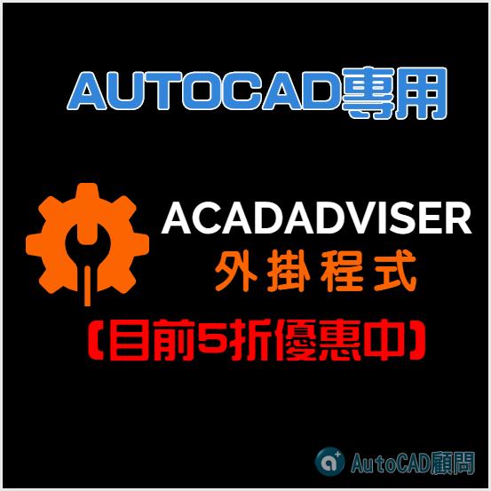[軟體]ACADAdviser外掛程式...(5折優惠) - 頁 3 2020_034