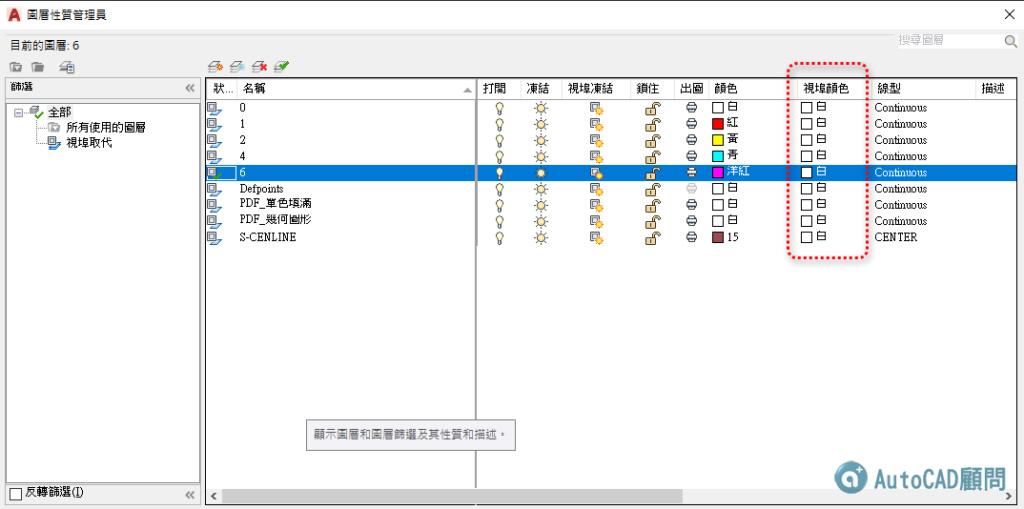 視埠顏色顯示與模型不符 2020_040