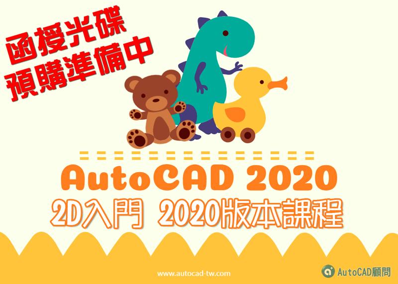 [報告]AutoCAD 2020 2D入門函授光碟預購準備中 2020_043