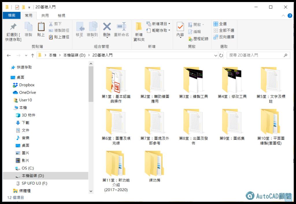[訂購]AutoCAD 2D入門(2020版本)-函授光碟 2020_046