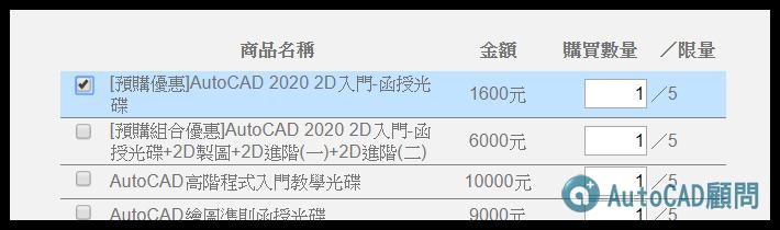 [訂購]AutoCAD 2D入門(2020版本)-函授光碟 2020_047