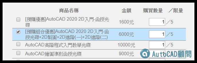 [訂購]AutoCAD 2D入門(2020版本)-函授光碟...全新到貨 2020_048