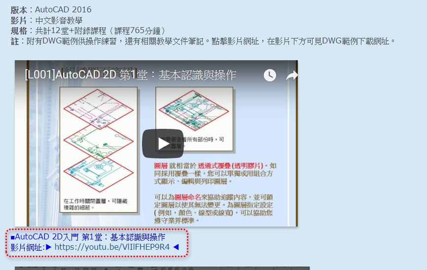 AutoCAD顧問線上課程 - Q&A 2020_056