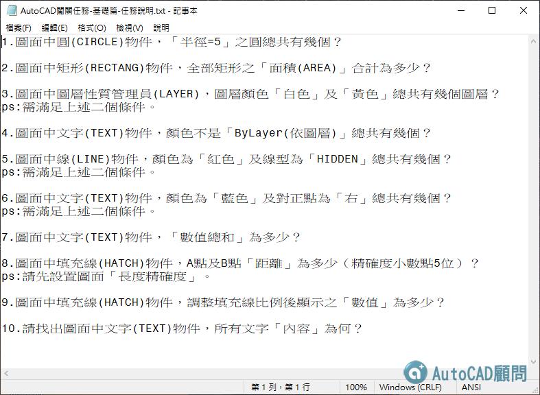[活動]AutoCAD闖關任務-基礎篇 - 頁 2 2020_061