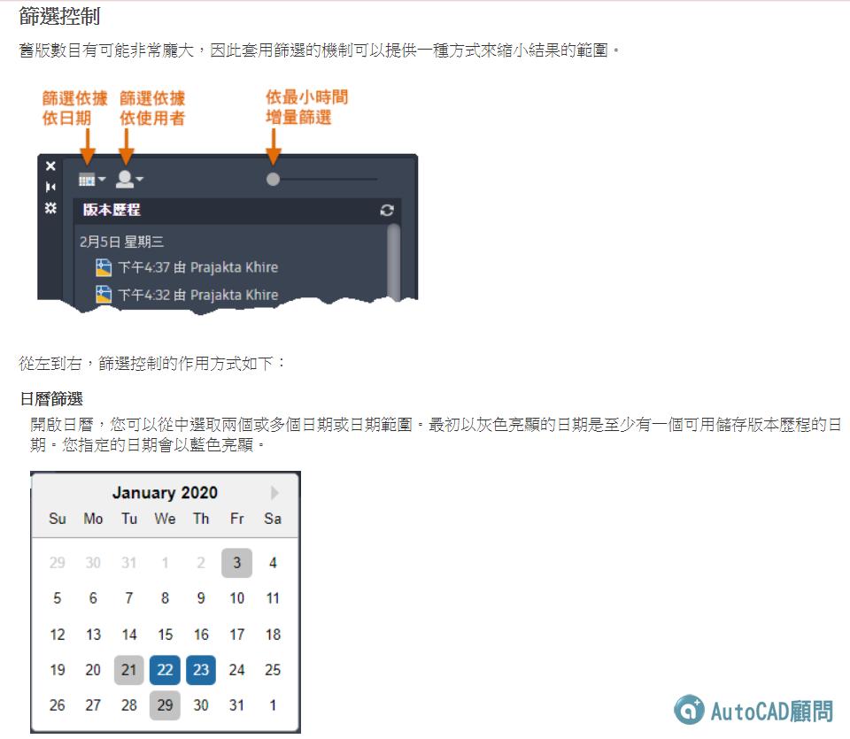 AutoCAD 2021新功能說明-02_DWG檔案歷程 2020_069
