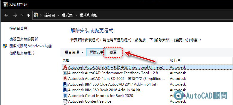 AutoCAD 2013~2022 Express補安裝步驟 2020_081