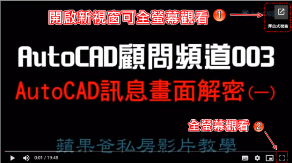 [影片]AutoCAD 3D入門 - 線上課程-開班中 2020_104