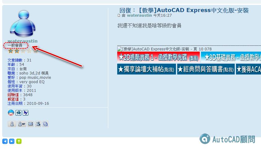 [教學]AutoCAD Express中文化版-安裝 - 頁 10 2020_105