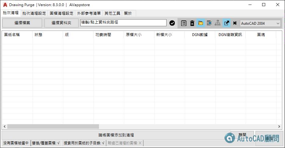 關於AutoCAD DWG檔案異常容量變大-II 2020_114