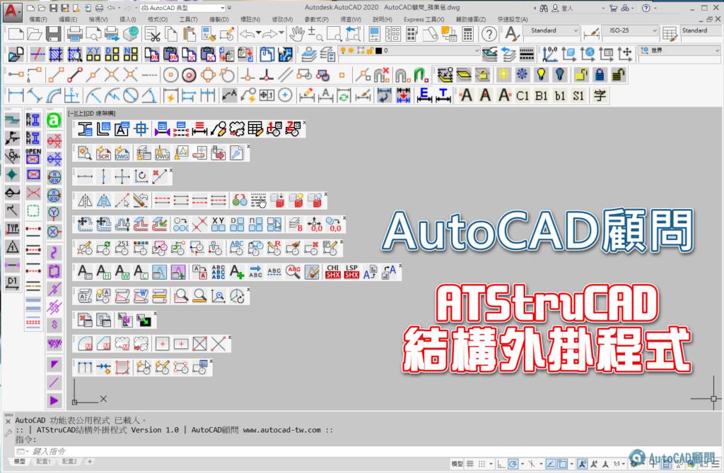[軟體]ATStruCAD結構外掛程式 2020_118