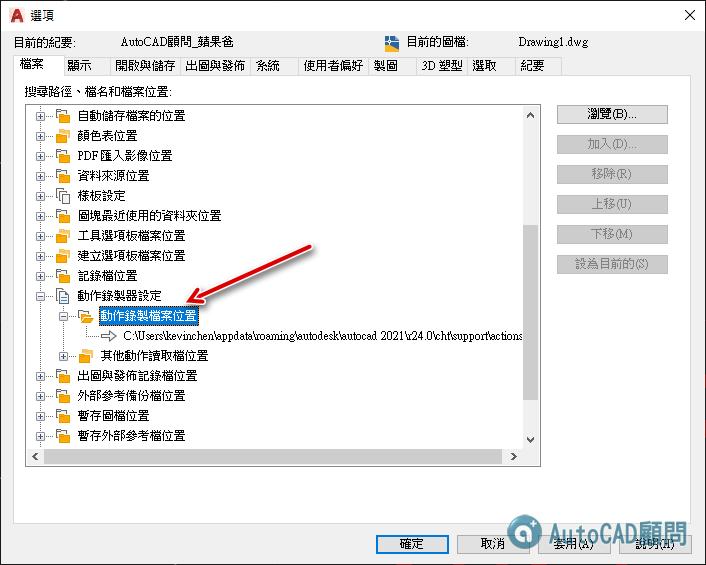 [秘技09]AutoCAD 動作錄製器 2020_120