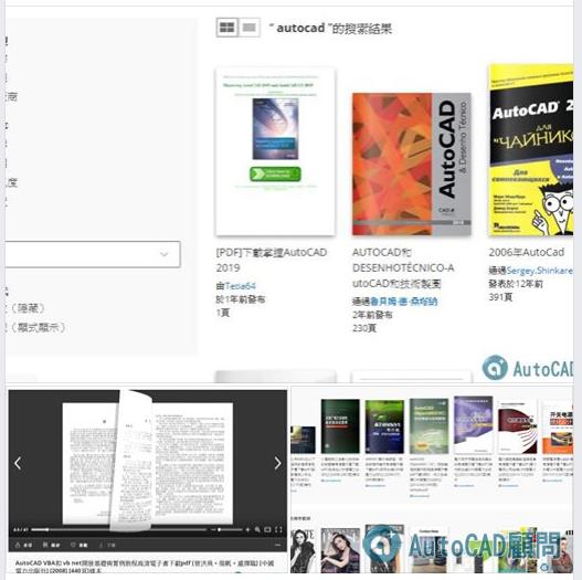 [分享]免費CAD電子書線上版網址 2020_128