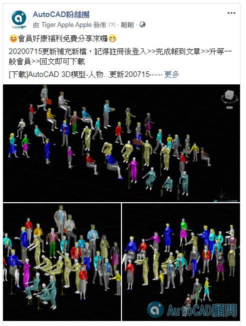 [下載]AutoCAD 3D模型-人物...更新200715 - 頁 4 2020_131