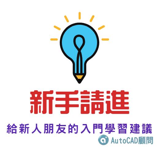 AutoCAD顧問 - 歡迎頁 2020_140