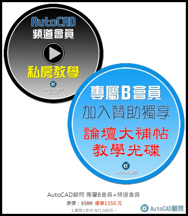 AutoCAD顧問 - 歡迎頁 2020_160