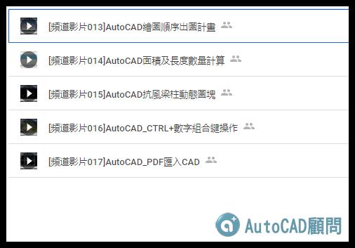AutoCAD顧問 - 歡迎頁 2020_162