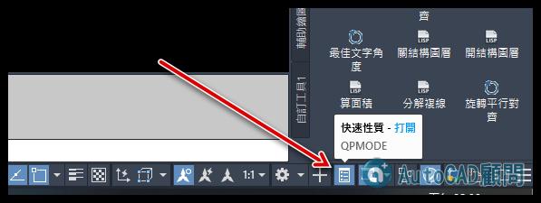 cad 2011 性質面板游標不見,如何顯示 2020_168