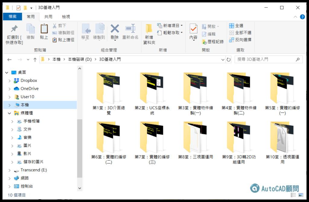 [訂購]AutoCAD 2020 3D入門-函授光碟...全新到貨 2020_171